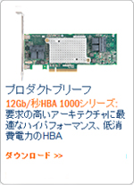 Download Series HBA 1000 Datasheet