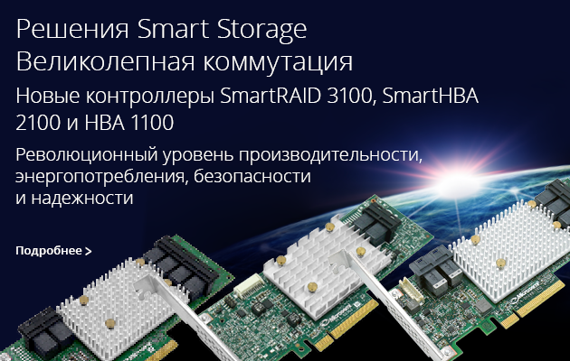 Microsemi Adaptec Smart Storage Solutions