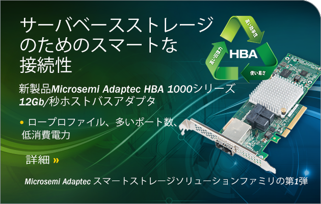 New Microsemi Adaptec HBA 1000 Series